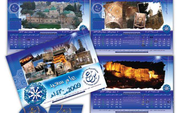 Azm & Saade Association