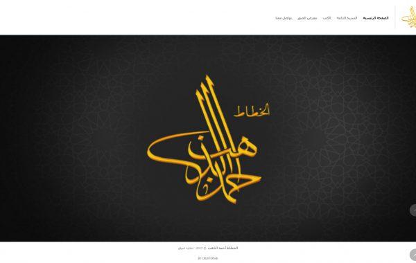 Zahab Calligrapher